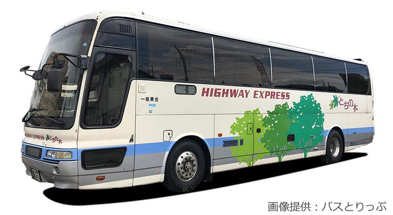 関東 自動車 バス