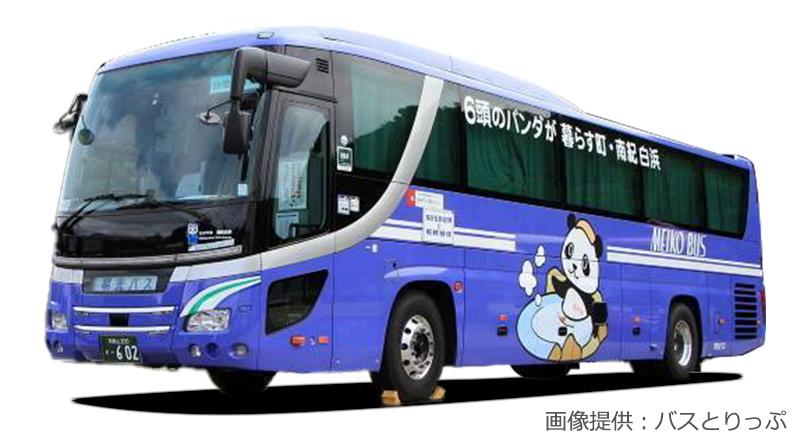 明光バス | バス会社 | 高速バス・夜行バス予約【バス比較なび】
